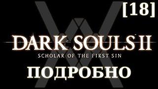 Dark Souls 2 подробно [18] - Темнолесье