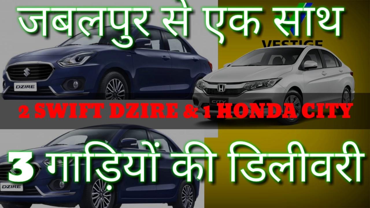 3 Cars Delivery In Jabalpur Swift Dzire Honda City Vestige Carfund