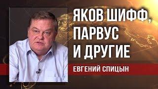 Евгений Спицын. Кто и зачем придумывает сказки о большевиках