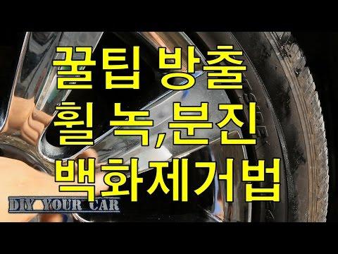[DIYYOURCAR#50]꿀팁 휠닦는법 녹제거,분진제거(HO