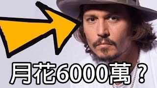 強尼戴普 | Johnny Depp |  荒誕揮霍?  13年來197 億到底都花去哪? 細數 12項 強尼戴普 驚人花費