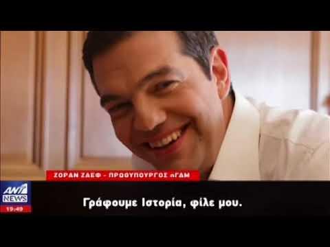 Το βίντεο της ντροπής: Zoran, do you know Prespes; (Τσίπρας-Ζάεφ)