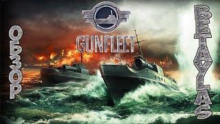 GunFleet Обзор Betaylas (Free Steam)(MMO-экшен)