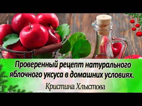 Проверенный простой рецепт натурального яблочного уксуса в домашних условиях. | Кристина Хлыстова