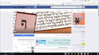 איך לייצר לידים לקוחות מתעניינים  מפייסבוק הדרכה מאת בועז פמסון wmv