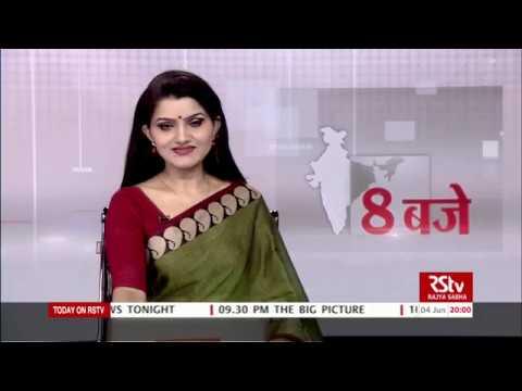 Hindi News Bulletin | हिंदी समाचार बुलेटिन – June 04, 2019 (8 pm)