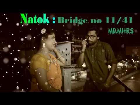 Bridge | No 11/41 Bangla | Audio | Natok | 2017