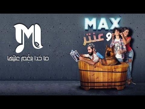 """Start Time: """"Lebanese Movie - Max وعنتر"""""""
