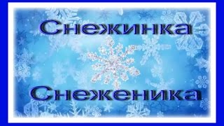 Снежинка   Снеженика