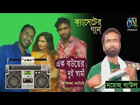 এক বউয়ের দুই স্বামী । ময়েজ বাউল ।একটি সত্য ঘটনা অবলম্বনে প্রেম কাহিনী । bangla new song thumbnail