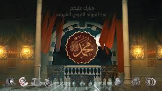 Happy Prophet Muhammad's Birthday 2019