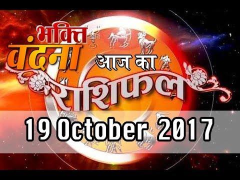 Aaj ka Rashifal 19 October 2017, Daily rashifal, Danik rashifal , ,दैनिक राशिफल