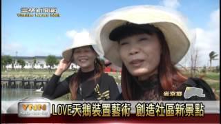 雲林新聞網-麥寮新吉村紙漿節預告