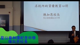 Publication Date: 2016-06-17 | Video Title: 資優教育全面睇 講座 - 聖公會林護紀念中學 陳加恩校長