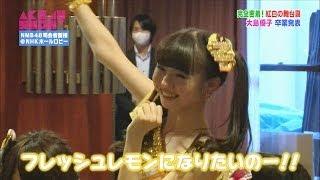 2:23~発表会見ドッキリ 番組出演情報 AKBINGO 有吉AKB共和国 AKB48のあ...