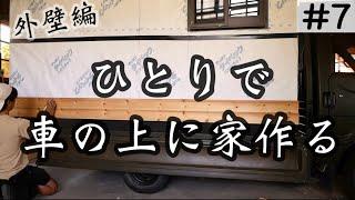 ⑦キャンピングカーDIY【14日目】外壁編突入 - 板張りで水に強い画期的な方法!?