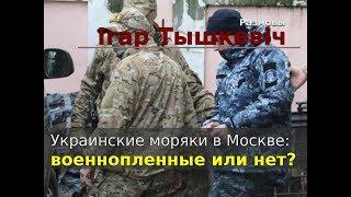 Смотреть видео Украинские моряки в Москве: военнопленные или нет? онлайн