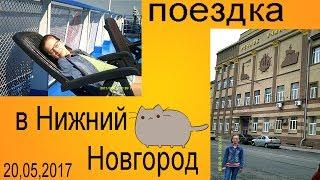 VLOG-Поездка в Нижний Новгород*Катались на теплоходе по волге*КАНАТНАЯ ДОРОГА*20,05,2017,