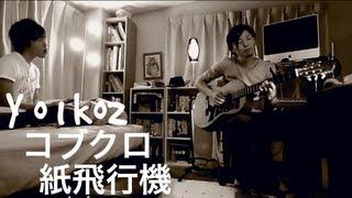 Yo1ko2復活記事リンク http://moichi41.com/reyo1ko2 Twitter : https:/...