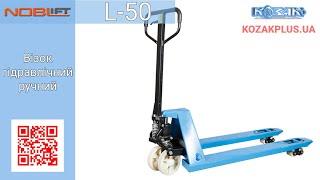Тележка гидравлическая ручная Noblelift L50(Тележка L-серии - надежный помощник на складе, в цеху и на стройке. Достаточно высокая грузоподъемность 2.5..., 2014-07-15T07:28:26.000Z)
