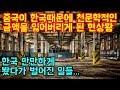 중국이 한국때문에 천문학적인 금액을 잃어버리게된 현상황