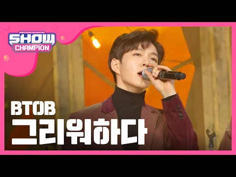 Show Champion EP BTOB - Missing you [비투비 - 그리워하다]
