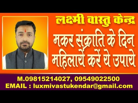 Makar Sankranti (Lohri) upay कैसे बनाये मकर संक्रांति को फलदायी