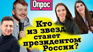 ОПРОС: кто из шоу-бизнеса может стать президентом России? Зеленский - президент Украины?