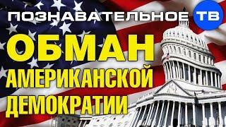 Обман американской демократии (Познавательное ТВ, Тим Керби)