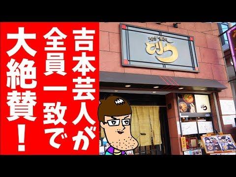 吉本芸人達が日本一うまいと絶賛する唐揚げ屋さん