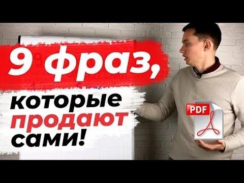 9 МОЩНЫХ ФРАЗ ДЛЯ ПРОДАЖ