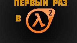 ПЕРВЫЙ РАЗ В СИТИ 17! | Half-Life 2