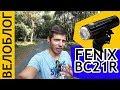 Fenix BC21R – лучшая велофара? Велоблог