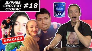 КРАКАДЭ Тищенко, Боня, Водонаева, Киркоров | Дурнев смотрит сторис #18