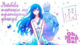 Обзор аниме и манги Любовь похожа на прошедший дождь | Koi wa Ameagari no You ni  anime manga review