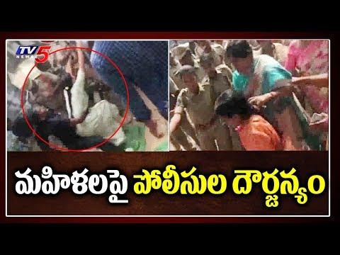 మహిళలపై కొనసాగుతున్న పోలీసుల అరాచకాలు   Amaravathi   TV5 teluguvoice