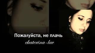 Пожалуйста, не плачь (audio)