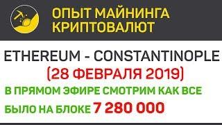 Форк Ethereum (Constantinople) - 7,280,000 блок прошли   Выпуск 179   Опыт майнинга криптовалют