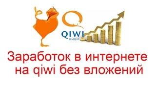 Небольшой заработок в интернете без вложений, выводом денег на Qiwi,Yandex-деньги,WebMoney,PayPal