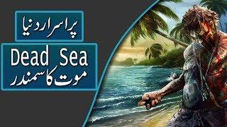 dead sea history in urdu floating mystery purisrar dunya urdu informations
