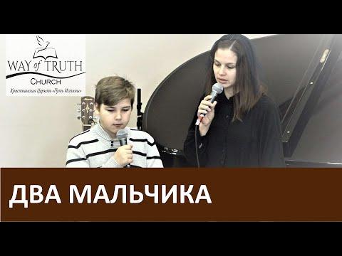 """Стих """"Два мальчика примерно лет восьми"""" - Церковь """"Путь Истины"""" - Февраль, 2020"""