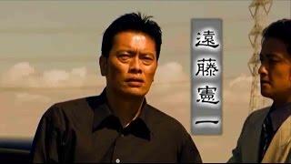 チャンネル登録よろしくお願いいたします。 蒼龍組上州吉村一家の総長代...