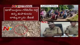 DIG Srikanth Press Meet onKidari Sarveswar Rao Assassination | Alerts AP Politicians | NTV