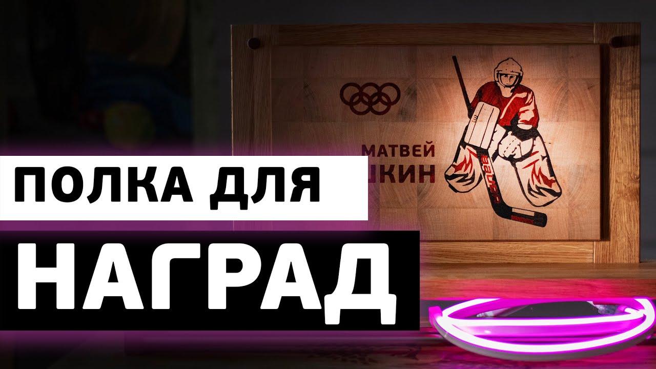 МЕДАЛЬНИЦА. Полка для наград юного хоккеиста