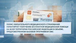 Как получить полис ОМС #медицина #страховка #ОМС