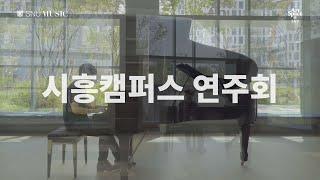 #snuartspace ㅣ 시흥캠퍼스 연주회