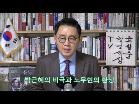 윤칼세 TV(78) 특별기고: 박근혜의 비극과 노무현의 환생