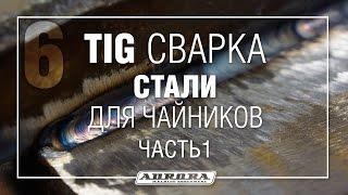TIG сварка стали для чайников Ч.1 (1/2)(Очередной видео урок о TIG сварке посвящён азам работы со сталью. 00:05 СИЗ сварщика. 00:38 Особенности маски..., 2015-07-06T11:16:47.000Z)