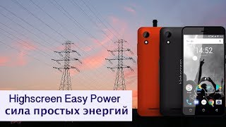 Highscreen Easy Power: сила простых энергий