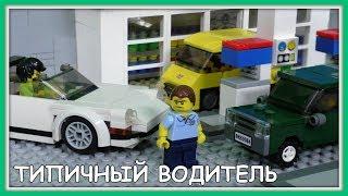 Типичный водитель - Lego Версия (Мультфильм)
